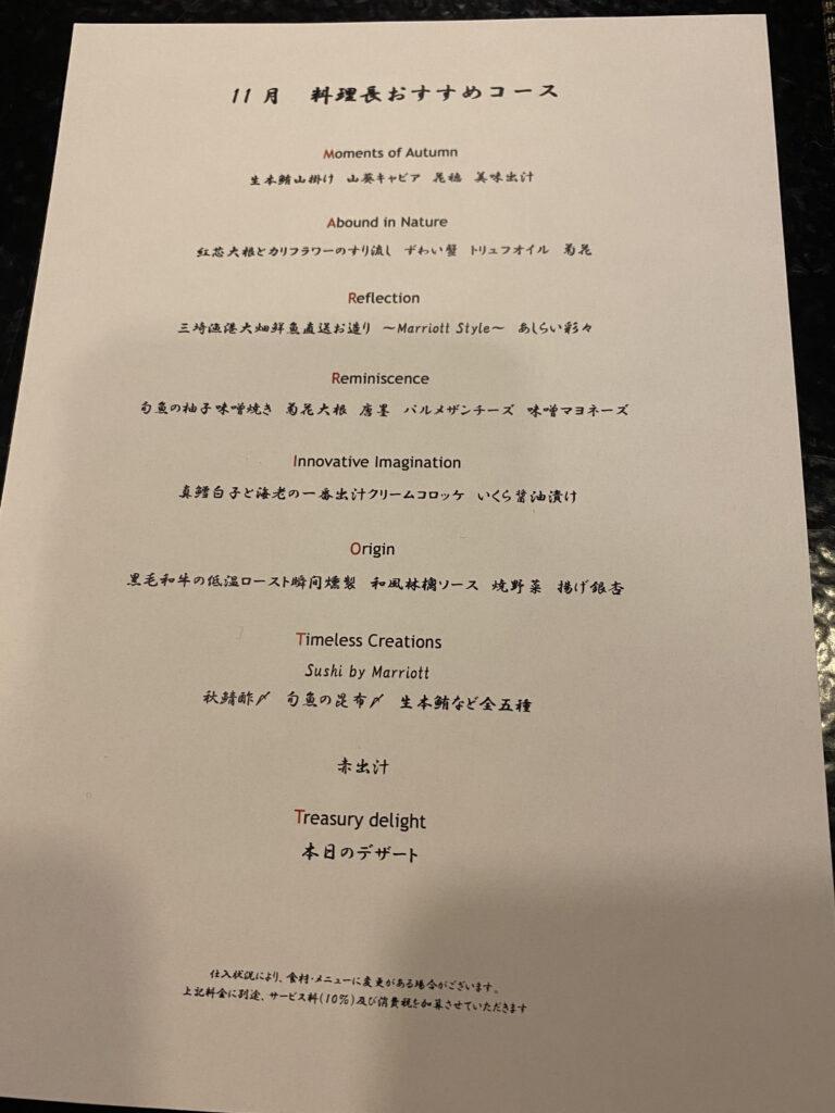 東京マリオットホテルG ~和 Selection~コースメニュー