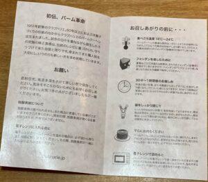 クラブハリエ日本橋三越限定パッケージリーフレット