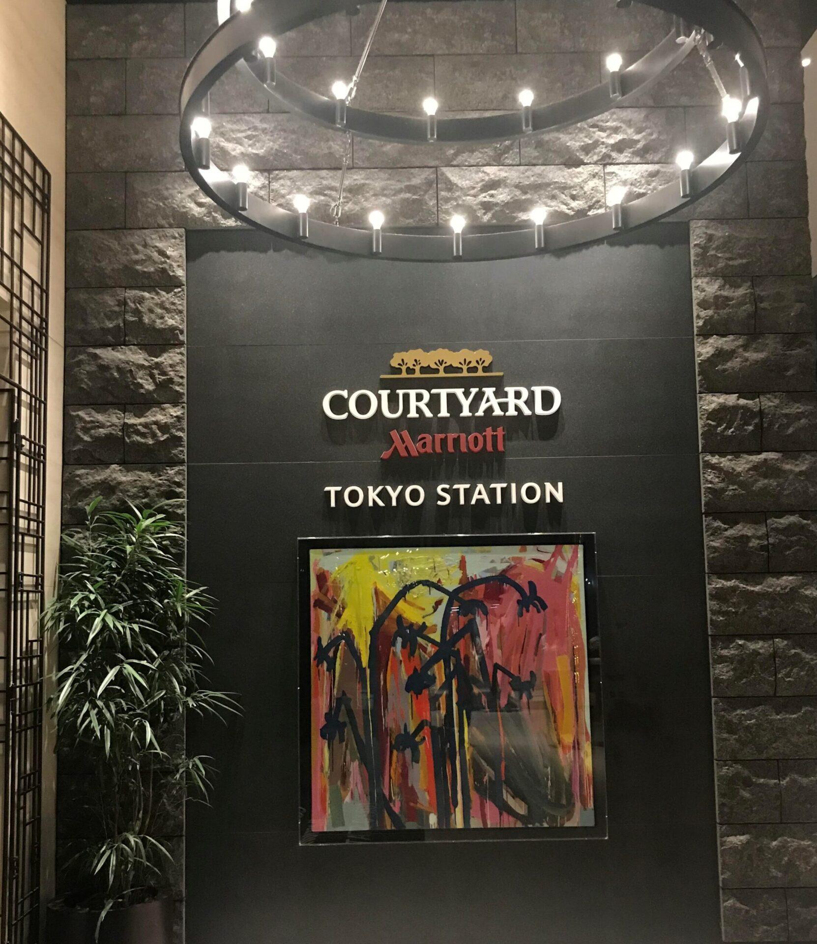 コートヤードバイマリオット東京ステーション