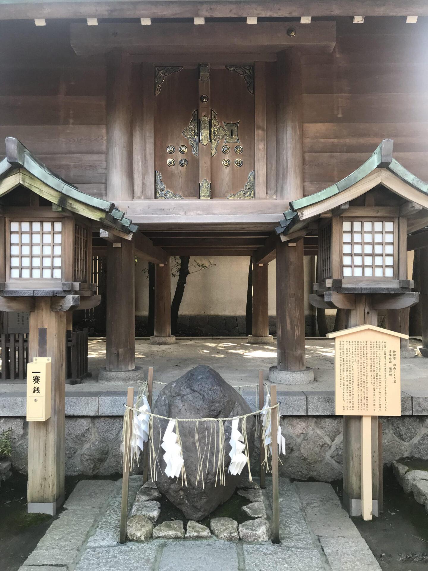 御神石白山くくり石白山神社
