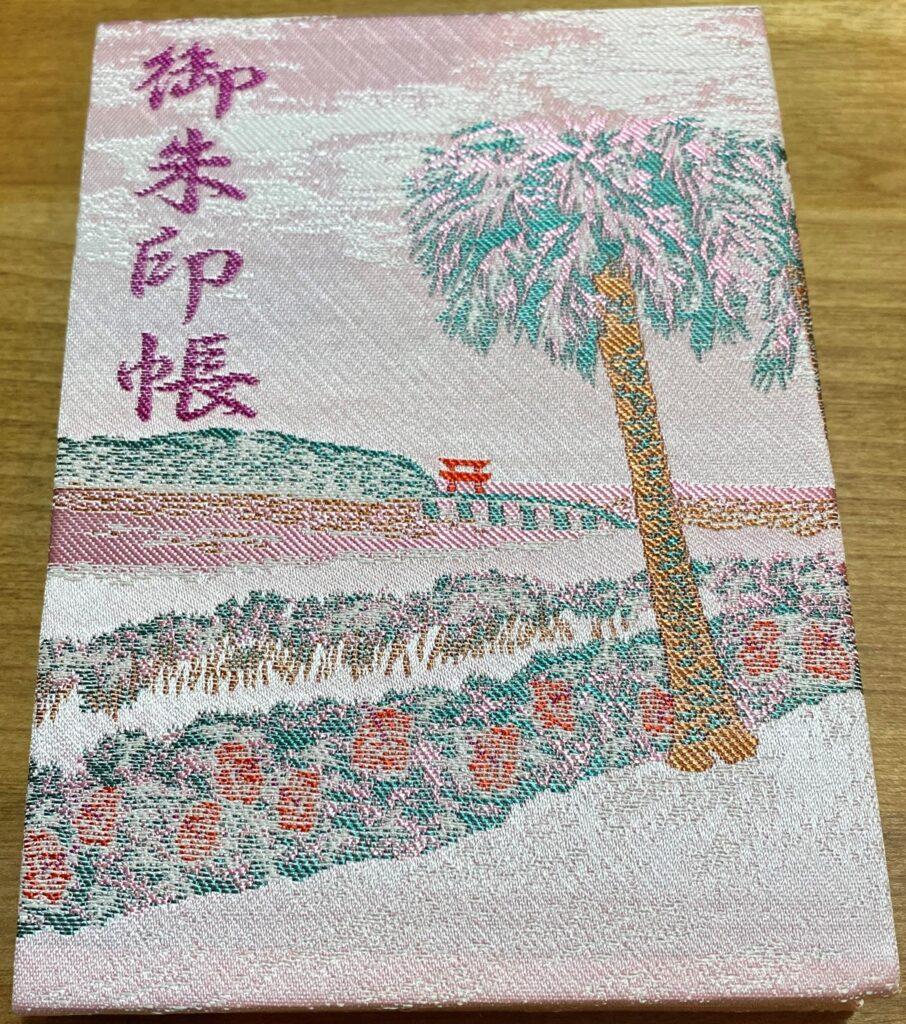 青島神社御朱印帳